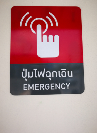 The emergency lights button symbols for sounds from the front of a toilet for the disabled. In gas stations.