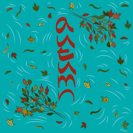 Autumn wallpaper with text Illustration