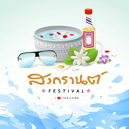 Songkran festival sign of Thailand design water background Illustration