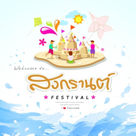 Verbazend Songkran-festival Thailand op de achtergrond van de waterplons, vectorillustratie Vector Illustratie