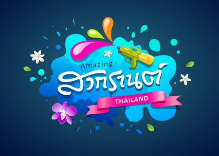 Travel Thailand Songkran message festival colorful water splash design Illustration