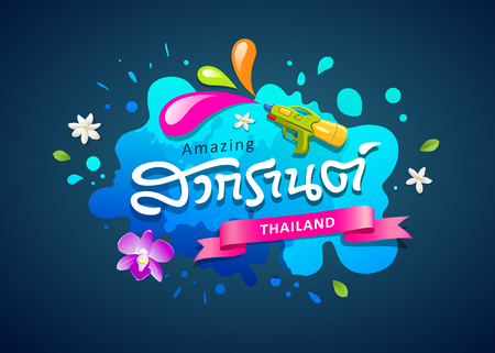 Travel Thailand Songkran message festival colorful water splash design Imagens - 120322894