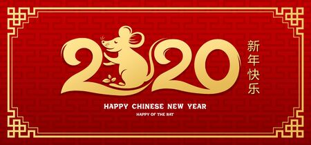 Hapyy Chinese New Year 2020 of the Rat on chinese frame gold and red background, vector illustration Ilustração