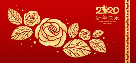 Happy Chinese New Year 2020 of the Rat greeting card gold rose on red background, vector illustration Ilustração