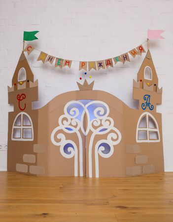 festal: The cardboard childres palace. The decorated birthday. Stock Photo