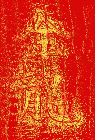 dragoon: Golden Dragoon on Red Background in chinese oriental style of art Stock Photo