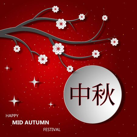 Mid Autumn Festival greeting card. Paper cut style. Chinese wording translation: mid autumn Standard-Bild - 130043529