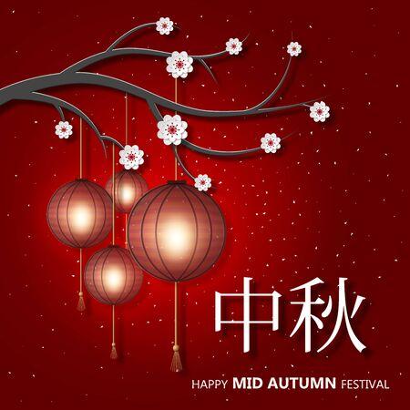 Mid Autumn Festival greeting card. Paper cut style. Chinese wording translation: mid autumn Standard-Bild - 130043525