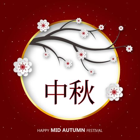 Mid Autumn Festival greeting card. Paper cut style. Chinese wording translation: mid autumn Standard-Bild - 130043533