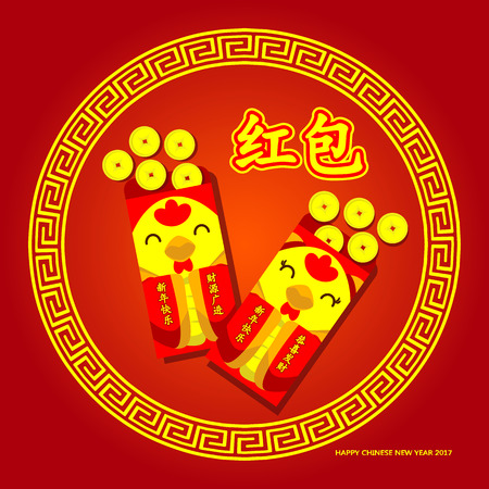 Chinese Red Envelope in Chinese new year festival, Year of the Rooster. Text meaning: Red Envelope (Ang Pao), Happy New Year and Bless wealthy. Can use of greeting card, cartoon card.