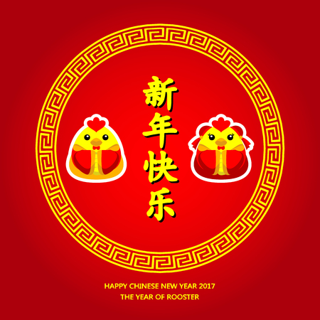 Chinese new year 2017, Vector illustration of rooster. Text meaning: Happy New Year. Year of the Rooster. Can use of banner, greeting card, cartoon card.