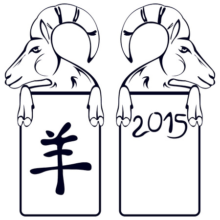 do not disturb sign: Do Not Disturb Sign with Year of the Goat 2015