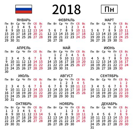 2018 year calendar. Simple, clear and big. Russian language. Week starts on Monday. Saturday and Sunday highlighted. No holidays. Vector illustration. EPS 8, no gradients, no transparency