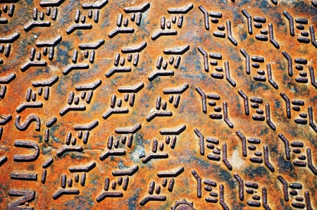 Background of rusty iron steel street well cover lid   photo