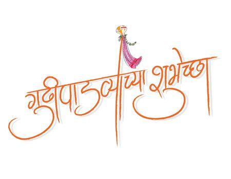Happy Gudi Padwa;
