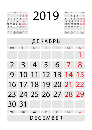 Calendar sheet for December 2019 with the previous and next months, Russian and English
