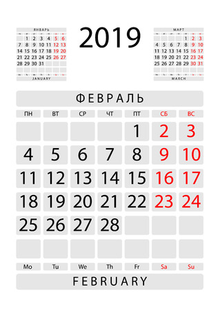 Calendar sheet for February 2019 with the previous and next months, Russian and English