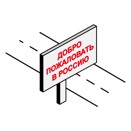 Billboard on the road with the inscription welcome to Russia, Russian language Illustration