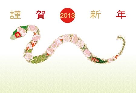 Japanese  New Year s card 2013, Flower snake Stock Vector - 14925091