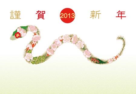 Japanese  New Year s card 2013, Flower snake Stock Vector - 14925091