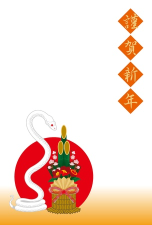bamboo snake: Japanese  New Year s card 2013,White Snake and Pine decoration Illustration