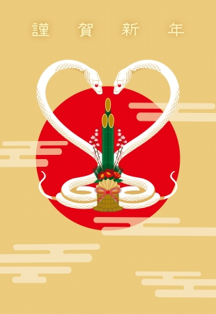 Japanese  New Year s card 2013,Twin snakes and Pine decoration