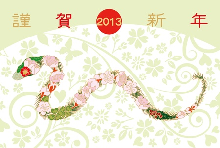 year s: Japanese New Year s card,flower snake  Illustration