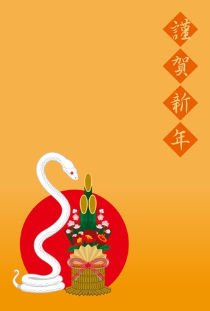 japanese characters: Japanese New Year s card,Year of the snake Japanese characters mean  Happy new year   Illustration