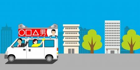 Japanese Election car go through small city Stock Vector - 18156370