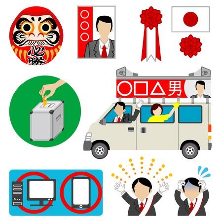 Japanese Election image set Vector