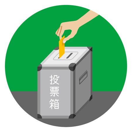 ballot box: Japanese Ballot box