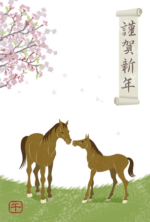 Pony and mother horse, Japanese New Year s card Design Stock Vector - 21470517