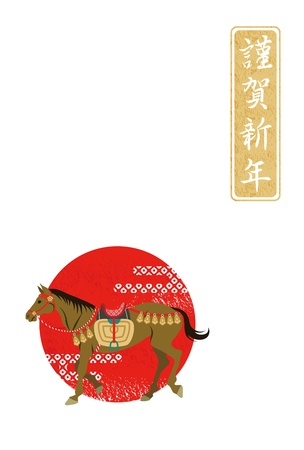 The walking horse and sun, Japanese New Year s card Design Stock Vector - 21470518