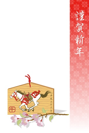 Japanese Prayer Block,Japanese New Year s card Design2014 Stock Vector - 21470520