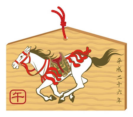 japanese script: Japanese Prayer Block, about horse