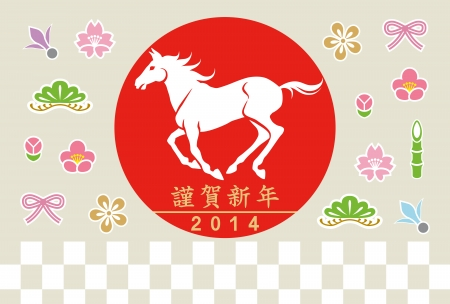 japanese script: Year of the horse ,Good luck charm Illustration