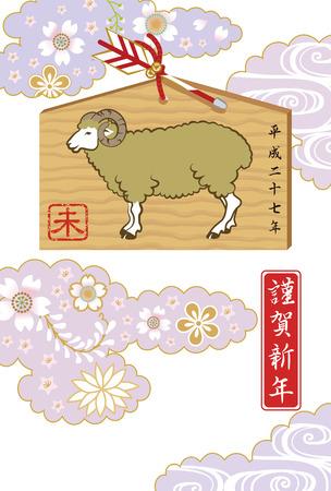 s horn: Japanese New year card 2015 Illustration