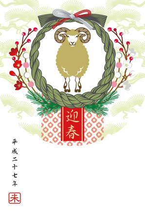 Year of the Sheep,Japanese Style Vector