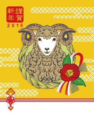 japanese script: Sheep in Wreath decoration Illustration