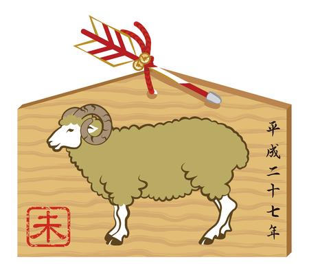 ema: Japanese ema drawn Sheep- Clip art Illustration