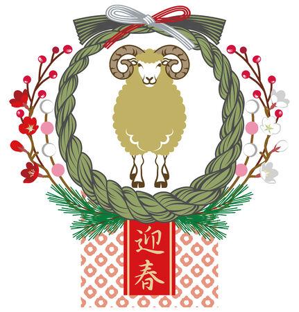 clip art: Pecore e Corona decorazione di arte -Clip
