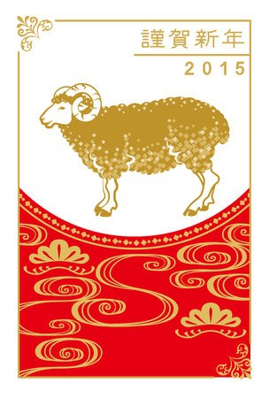 Japanese Year of the Sheep side view Vector