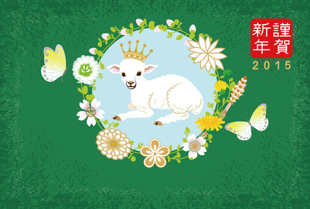 Lamb and Flower Wreath Vector