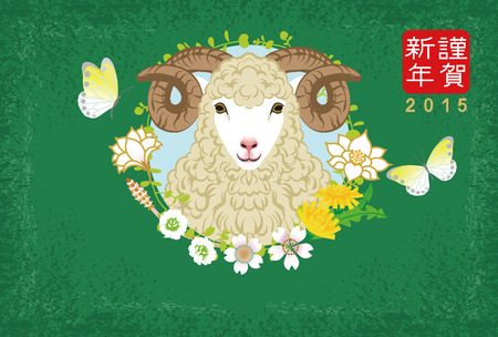 waist deep: Sheep?s Head and Spring Flowers Illustration