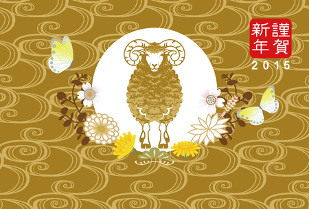 Japanese New year card, Sheep Front view Vector