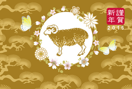 Japanese New year card, Sheep side view Vector
