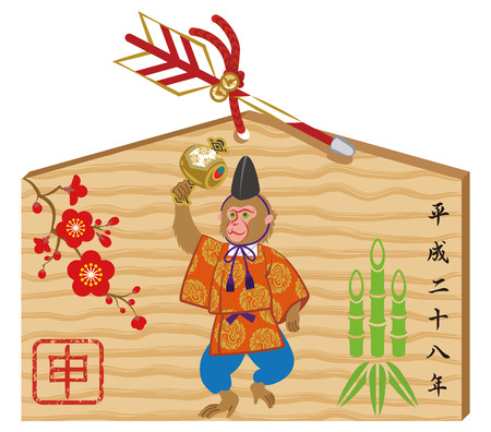 anthropomorphism: Year Of The Monkey Japanese Traditional New Years ornament