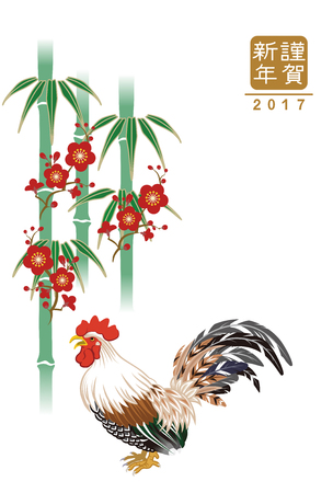 chinese script: Rooster with Bamboo - Japanese New Year card