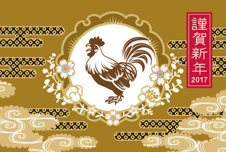 japanese script: Japanese New Year card 2017 - Rooster and Cloud Pattern