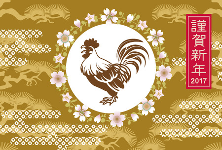 chinese script: Japanese New Year card 2017 - Rooster and Cherry blossom Wreath